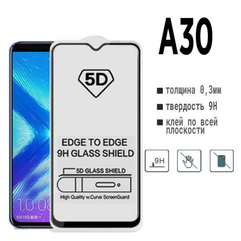5D Защитное стекло Samsung Galaxy A30 (A305) Full Glue